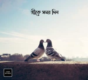 Read more about the article স্ত্রীকে সময় দিন